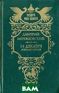 14 декабря. (Николай Первый)