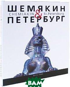 Купить Шемякин & Петербург / Chemiakin & St. Petersburg (подарочное издание), Вита Нова, 978-5-93898-128-7