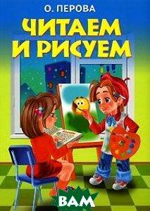 Купить Читаем и рисуем, ОЛИСС, Эксмо, О. Перова, 978-5-699-24420-1