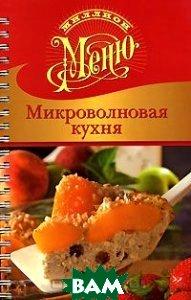 Купить Микроволновая кухня (на спирали), Аркаим, Ройтенберг И., 978-5-8029-2252-1