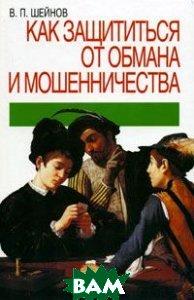 Купить Как защититься от обмана и мошенничества, Харвест, В. П. Шейнов, 985-13-2048-X