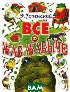 Купить Все о Жаб Жабыче, АСТ, Астрель, Э. Успенский, 978-5-271-17680-7
