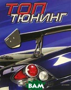 Купить Топ тюнинг, Арт-Родник, Михаил Курушин, Л. Борис, 978-5-9794-0009-9