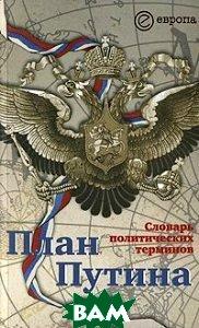 Купить План Путина. Словарь политических терминов, Европа, 978-5-9739-0146-2