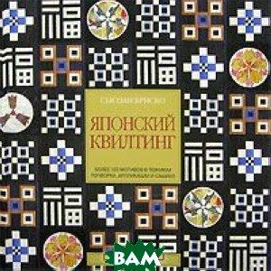 Купить Японский квилтинг, Арт-Родник, Сьюзан Бриско, 978-5-9794-0010-5