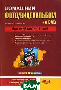 Купить Домашний фото- и видеоальбом на DVD, Наука и техника, М. В. Богданов, А. В. Голышева, 978-5-94387-512-0