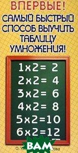 Купить Самый быстрый способ выучить таблицу умножения, АСТРЕЛЬ, О. Узорова, Е. Нефедова, 978-5-271-18134-4