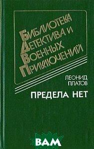 Купить Предела нет, Воениздат, Леонид Платов, 5-203-01566-X