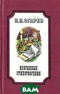 Купить Н. П. Огарев. Избранные стихотворения, Детская литература. Москва, 5-08-001170-X