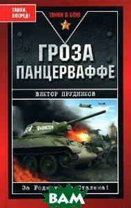 Купить Гроза панцерваффе, Яуза, Эксмо, Виктор Прудников, 978-5-699-24362-4