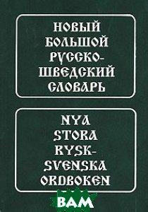 Купить Новый большой русско-шведский словарь: около 185 000 словарных статей, словосочетаний и значений слов, Живой язык, Берглунд М., 978-5-8033-0389-3