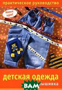 Купить Детская одежда. Вышивка. Практическое руководство, НИОЛА-ПРЕСС, 978-5-366-00248-6