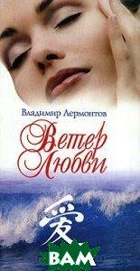 Купить Ветер любви, Вектор, Владимир Лермонтов, 5-9684-0534-1