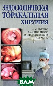 Эндоскопическая торакальная хирургия