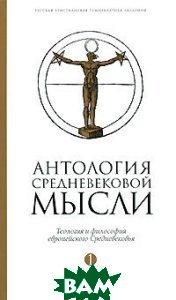 Антология средневековой мысли. Теология и философия европейского Средневековья. В 2 томах. Том 1