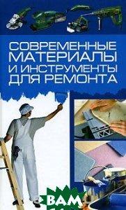 Купить Современные материалы и инструменты для ремонта, Харвест, Кузнецов И.Н., 978-985-16-3172-4