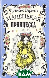Купить Маленькая принцесса (Приключения Сары Кру), ЛЕНИЗДАТ, Френсис Бернетт, 5-289-01612-0