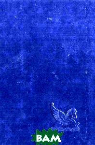 Купить Добыча. Разные берега. 2 - ая попытка. Жестокие мили, Reader&apos, М. Крайтон, К. Ханна, Д. Паттерсон, Гей и Лейни Сэлисбери, 5-89355-075-7
