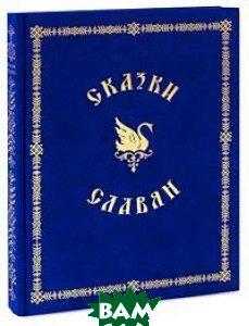 Купить Сказки славян (подарочное издание), Пан пресс, 978-5-9680-0040-8