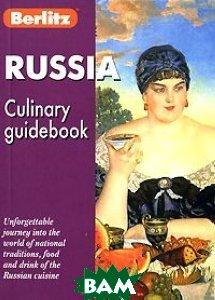 Купить Berlitz. Russia: Culinary Guidebook, Живой язык, 5-8033-0209-0