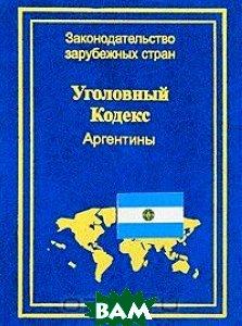 Уголовный Кодекс Аргентины