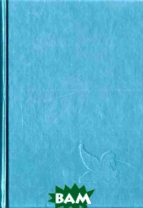 Купить Доля секунды. Год испытаний. Зона опасности. Зверь в саду, Reader's Digest, Д. Балдаччи, Д. Брукс, Ш. Палмер, Д. Бэрон, 5-89355-095-1