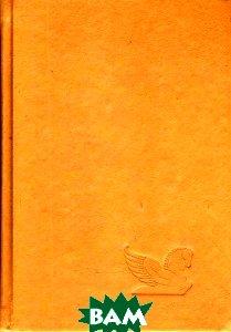 Купить Код да Винчи. Год как жизнь. Неуязвимый. Кровь неба, Reader's Digest, Д. Браун, Р. Энтони, Ф. Эшби, С. Гамильтон, 5-89355-100-1