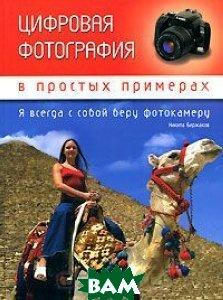 Купить Цифровая фотография в простых примерах, АСТ, Астрель, Никита Биржаков, 978-5-17-047102-7