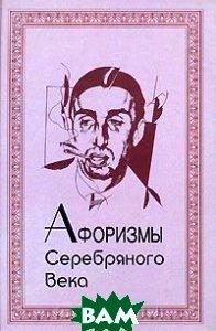 Афоризмы Серебряного века, Паритет, 978-5-93437-292-8  - купить со скидкой