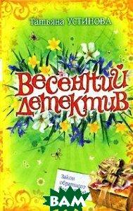 Купить Закон обратного волшебства, ЭКСМО, Татьяна Устинова, 978-5-699-26090-4