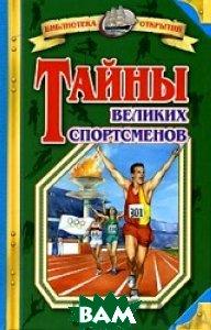 Купить Тайны великих спортсменов, Оникс, Владимир Малов, 978-5-488-01503-6
