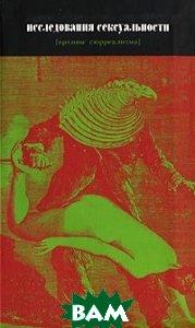 Купить Исследования сексуальности. Архивы сюрреализма, Логос, Европейские издания, Коллектив авторов, 5-8163-0082-2