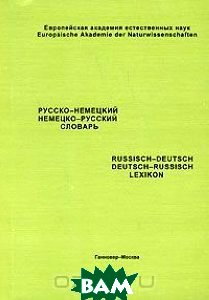 Русско-немецкий, немецко-русский словарь / Russisch-deutsch, deutsch-russisch Lexikon