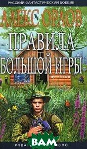 Купить Правила большой игры, ЭКСМО, Алекс Орлов, 978-5-699-24703-5