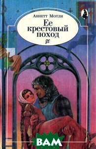Купить Ее крестовый поход, Совершенно секретно, Аннет Мотли, 5-88046-053-3