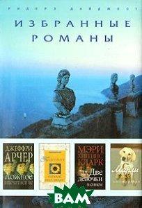 Купить Ложное впечатление. Подсолнух. Две девочки в синем. Марли и я, Reader&apos, Джеффри Арчер. Ричард Пол Эванс. Мэри Хиггинс Кларк. Джон Гроган, 978-5-89355-228-7