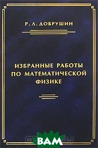 Р. Л. Добрушин. Избранные работы по математической физике