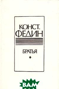 Купить Братья (изд. 1989 г. ), Советский писатель. Москва, К. Федин, 5-265-00646-X