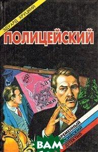 Полицейский, ЛОКИД, Э. Хруцкий, 5-320-00237-8  - купить со скидкой