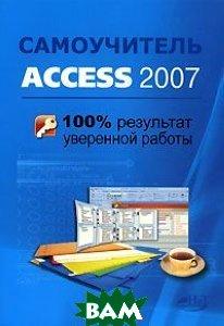 Самоучитель Access 2007. 100% результат уверенной работы