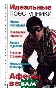 Идеальные преступники