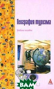 М. В. Асташкина, О. Н. Козырева, А. С. Кусков, А. А. Санинская / География туризма