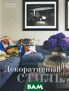 Купить Декоративный стиль, Арт-Родник, Элизабет Уилхайд, 978-5-9794-0087-7