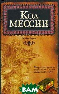 Купить Код мессии, АСТ, АСТ Москва, Майкл Корди, 978-5-17-037051-1