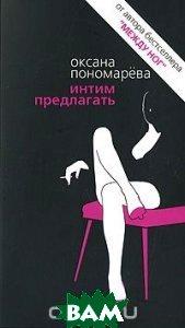 Купить Интим предлагать, ЭКСМО, Оксана Пономарева, 978-5-699-26856-6