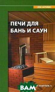 Печи для бань и саун, НТС Стройинформ, 978-5-94418-055-1  - купить со скидкой
