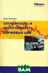 Купить Случайность и неслучайность биржевых цен, SmartBook, Юрий Чеботарев, 978-5-9791-0098-2