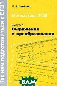 Математика 2008. Выпуск 1. Выражения и преобразования