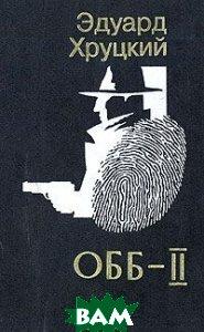 Купить ОББ. Комлект из двух книг. Книга 2, Надежда-1, Эдуард Хруцкий, 5-86150-038-X