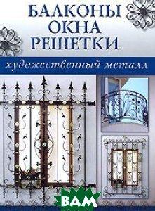 Купить Балконы, окна, решетки, НИОЛА-ПРЕСС, 978-5-366-00279-0